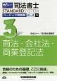司法書士 ベーシック問題集 択一式 商法・会社法・商業登記法 (3)