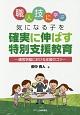 職人技に学ぶ 気になる子を確実に伸ばす特別支援教育 通常学級における支援のコツ
