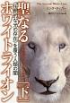 聖なるホワイトライオン(下) 生命連鎖のスピリットの中心 《圧倒的な光の存在》を覆う人類の闇