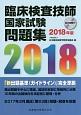 臨床検査技師 国家試験問題集 2018 CD-ROM付
