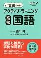 すぐ実践できる!アクティブ・ラーニング 高校国語 ACTIVE LEARNING教科別実践法シリーズ