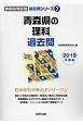 青森県の理科 過去問 2018 教員採用試験過去問シリーズ7