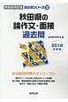 秋田県の論作文・面接 過去問 2018 教員採用試験過去問シリーズ12