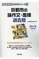 京都市の論作文・面接 過去問 2018 教員採用試験過去問シリーズ12