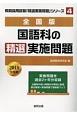 国語科の精選実施問題<全国版> 2018 教員採用試験・精選実施問題シリーズ4