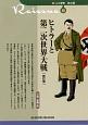 新・人と歴史<拡大版> ヒトラーと第二次世界大戦<新訂版> (10)