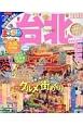 まっぷるmini 台北 2018