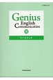 Genius English Communication3 ワークブック