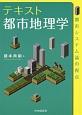 テキスト都市地理学 都市システム論の視点