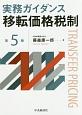 実務ガイダンス 移転価格税制<第5版>