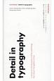 ディティール・イン・タイポグラフィ 読みやすい欧文組版のための基礎知識と考え方