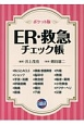 ER・救急チェック帳<ポケット版>