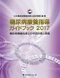 糖尿病療養指導ガイドブック 2017