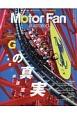 Motor Fan illustrated 特集:Gの真実 テクノロジーがわかると、クルマはもっと面白い(128)