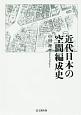 近代日本の空間編成史