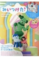 NHK・みいつけた!SPECIAL BOOK