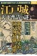 江戸城 天下普請の謎 最古級の絵図でわかった家康築城時の姿