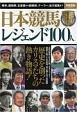 日本競馬 レジェンド100人 騎手、調教師、生産者から装蹄師、テーラー、地方競馬