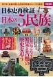 日本史再検証 日本の5民族