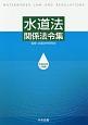 水道法関係法令集 平成29年4月