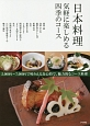 日本料理 気軽に楽しめる四季のコース