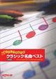 やさしい器楽合奏 クラシック名曲ベスト<保存版>