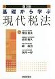 基礎から学ぶ現代税法<第3版>