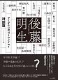 アミダクジ式ゴトウメイセイ 対談篇