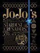 ジョジョの奇妙な冒険 第3部 スターダストクルセイダース Blu-ray BOX