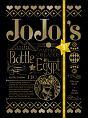 ジョジョの奇妙な冒険 第3部 スターダストクルセイダース エジプト編 Blu-ray BOX