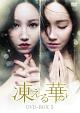 凍える華 DVD-BOX5