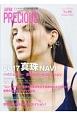JAPAN PRECIOUS Summer2017 ジュエリー専門誌の決定版(86)