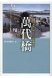 萬代橋 未来に紡ぐ130年物語