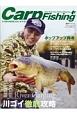 CarpFishing 2017 コイ釣りNEWスタイルマガジン(19)