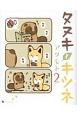 タヌキとキツネ (2)