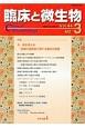臨床と微生物 44-3 2017.5 特集:今、蚊を考える-蚊媒介感染症に関する最近の話題