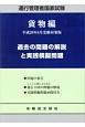 運行管理者国家試験 過去の問題の解説と実践模擬問題 貨物編 平成29年8月