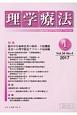 理学療法 34-4 特集:脳卒中片麻痺患者の体幹・下肢機能改善への理学療法アプローチ最前線
