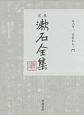 定本 漱石全集 それから・門 (6)
