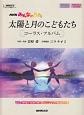 太陽と月のこどもたち コーラス・アルバム NHKみんなのうた オリジナル楽譜シリーズ 混声三部合唱/女声三部合唱