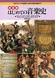 はじめての音楽史<決定版> 古代ギリシアの音楽から日本の現代音楽まで