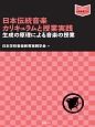 日本伝統音楽カリキュラムと授業実践 生成の原理による音楽の授業