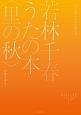 同声合唱のための編作集 若林千春 うたの本〈里の秋〉