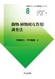 動物-植物相互作用調査法 生態学フィールド調査法シリーズ8