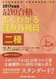 最短合格 よくわかる証券外務員 二種(上) 2017 日本証券業協会「外務員資格試験」対応