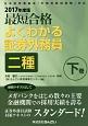 最短合格 よくわかる証券外務員 二種(下) 2017 日本証券業協会「外務員資格試験」対応