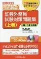 最短合格 証券外務員 試験対策問題集(上) 一種・二種 共通編 CD-ROM付 2017