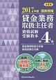 貸金業務取扱主任者 資格試験受験教本 貸金業務取扱主任者資格試験法令集 2017 国家資格(4)