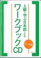 テーマ別 上級で学ぶ日本語<三訂版> ワークブックCD