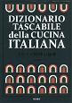 イタリア料理小辞典